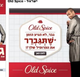Old Spice Israel – Facebook application